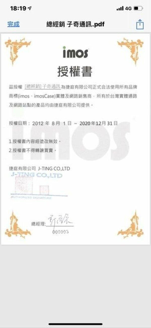 """""""扛壩子"""" imos官方授權總經銷 免運 保固3年 imos QC3.0+PD3.0雙USB 30W PD快充充電器電源供應器旅充快速充電充電頭"""
