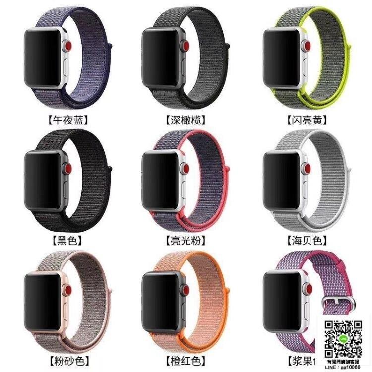 蘋果錶帶 蘋果apple watch3尼龍表帶iwatch1/2/3代回環吸附手錶帶彩色新款 薇薇 年貨節預購
