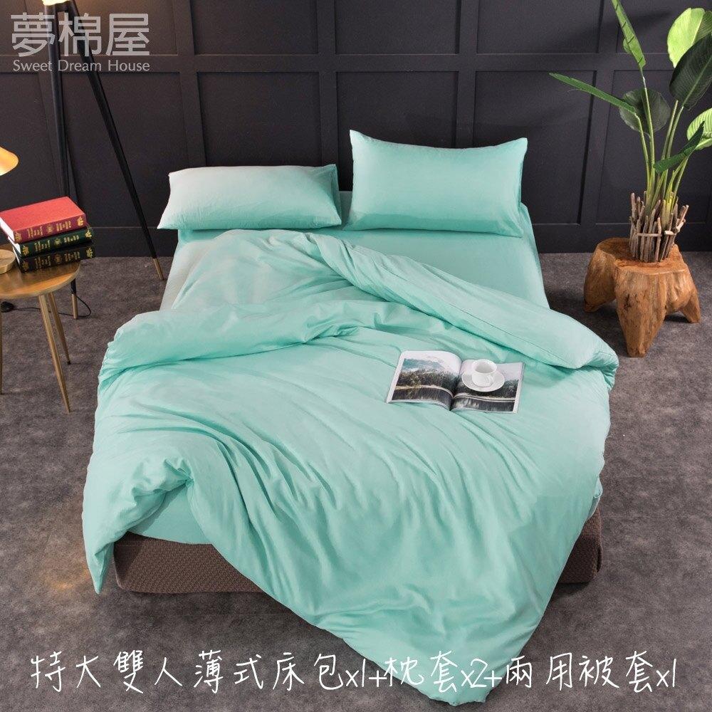 夢棉屋-活性印染日式簡約純色系-特大雙人薄式床包+鋪棉兩用被套四件組-碧綠色