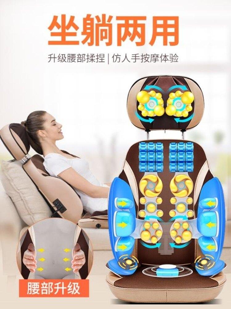 頸椎按摩器頸部腰部背部電動椅墊多功能全身揉捏振動肩部家用 名創家居館DF