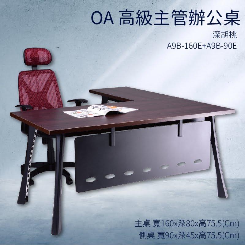 優選桌櫃系列➤深胡桃 辦公桌 A9B-160E+A9B-90E【主桌+側桌】不含椅子 (主管桌 電腦桌 桌子 辦公室)