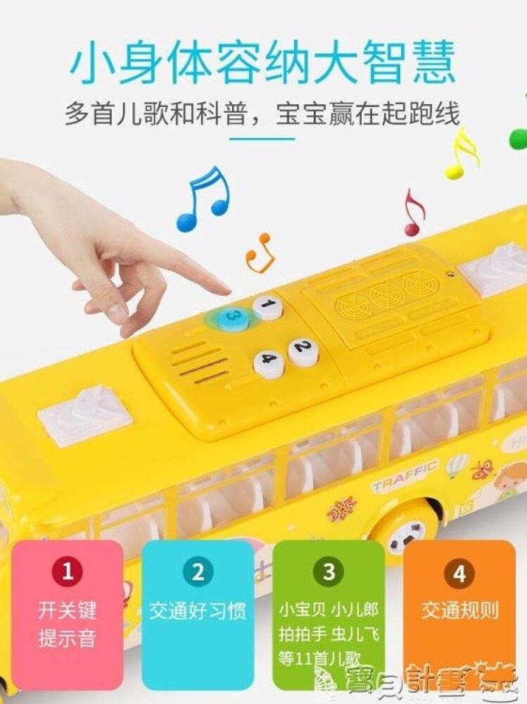聲光玩具 兒童慣性車寶寶巴士玩具車耐摔男女孩大號音樂校車汽車公交車模型 BBJH
