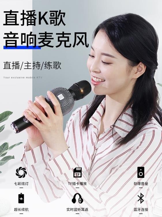 擴音器 金運 全民K歌麥克風手機話筒KTV唱歌神器家用全能無線智慧音響一體電視擴音器 維多