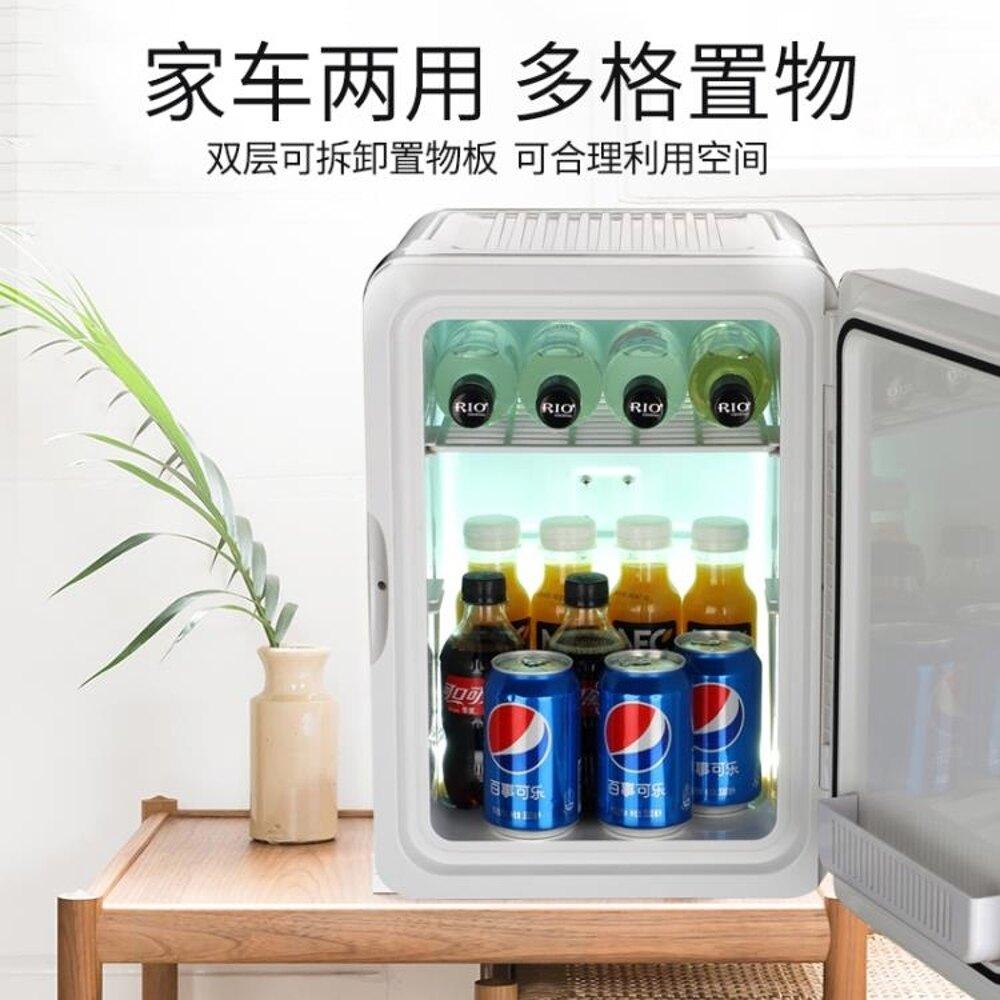 免運 車載冰箱10L 22L 車家兩用 單門式制冷小冰箱冷凍 迷你冰箱