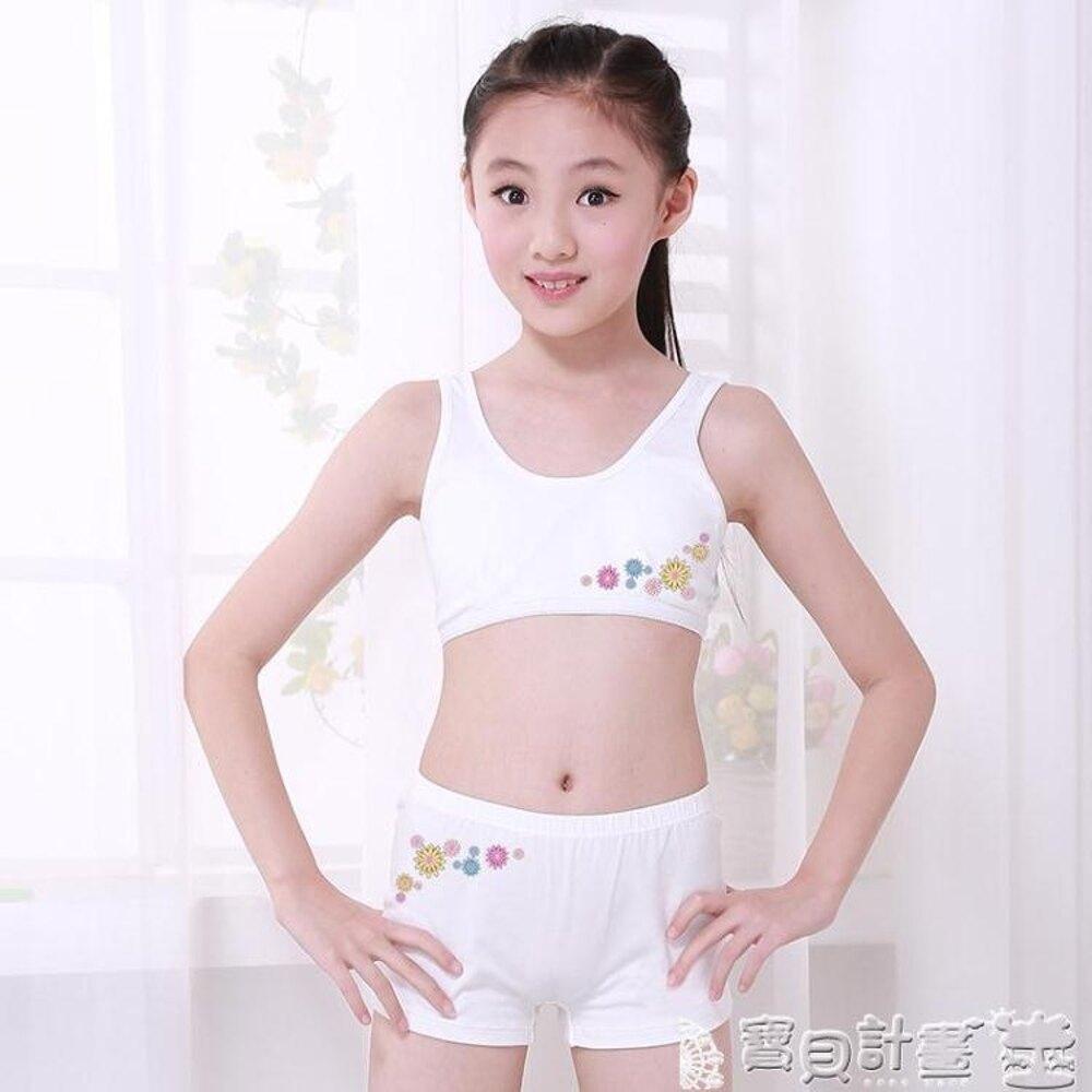 女童背心內衣 女童純棉文胸套裝中大童內衣少女運動抹胸發育期 寶貝計畫