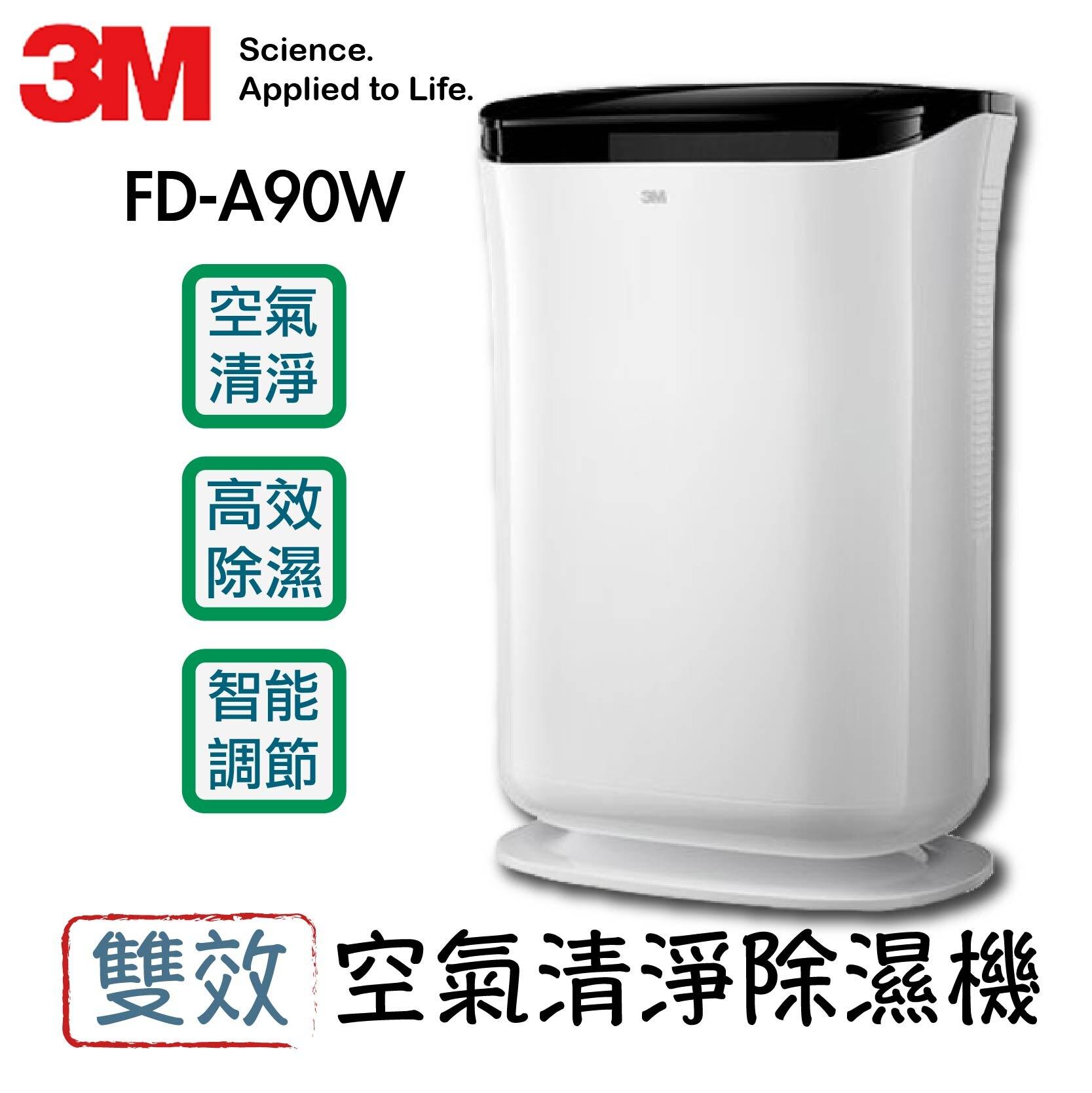 【限時特賣】3M雙效空氣清淨除濕機 FD-A90W 除溼機 空氣清淨機 雙效 過濾過敏源 過濾懸浮微粒 除溼 清淨機