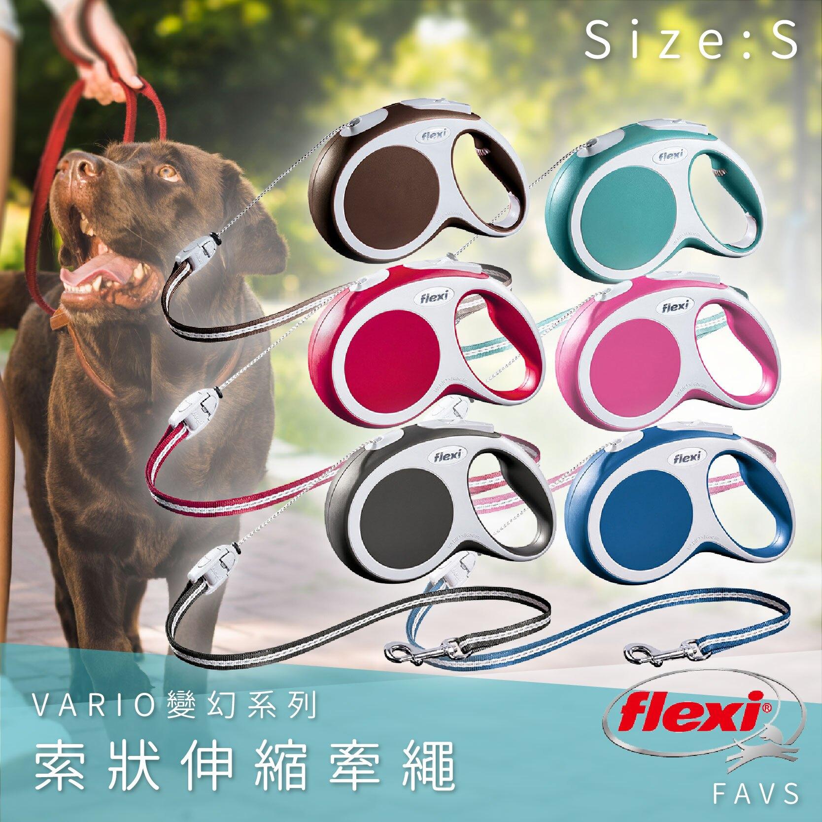 Flexi飛萊希 索狀伸縮牽繩 S FAVS 變幻系列 舒適握把 狗貓 外出用品 寵物用品 寵物牽繩 德國製 八色