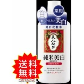 純米薬用美白化粧水 130ml リアル 化粧水・ローション  通常送料無料