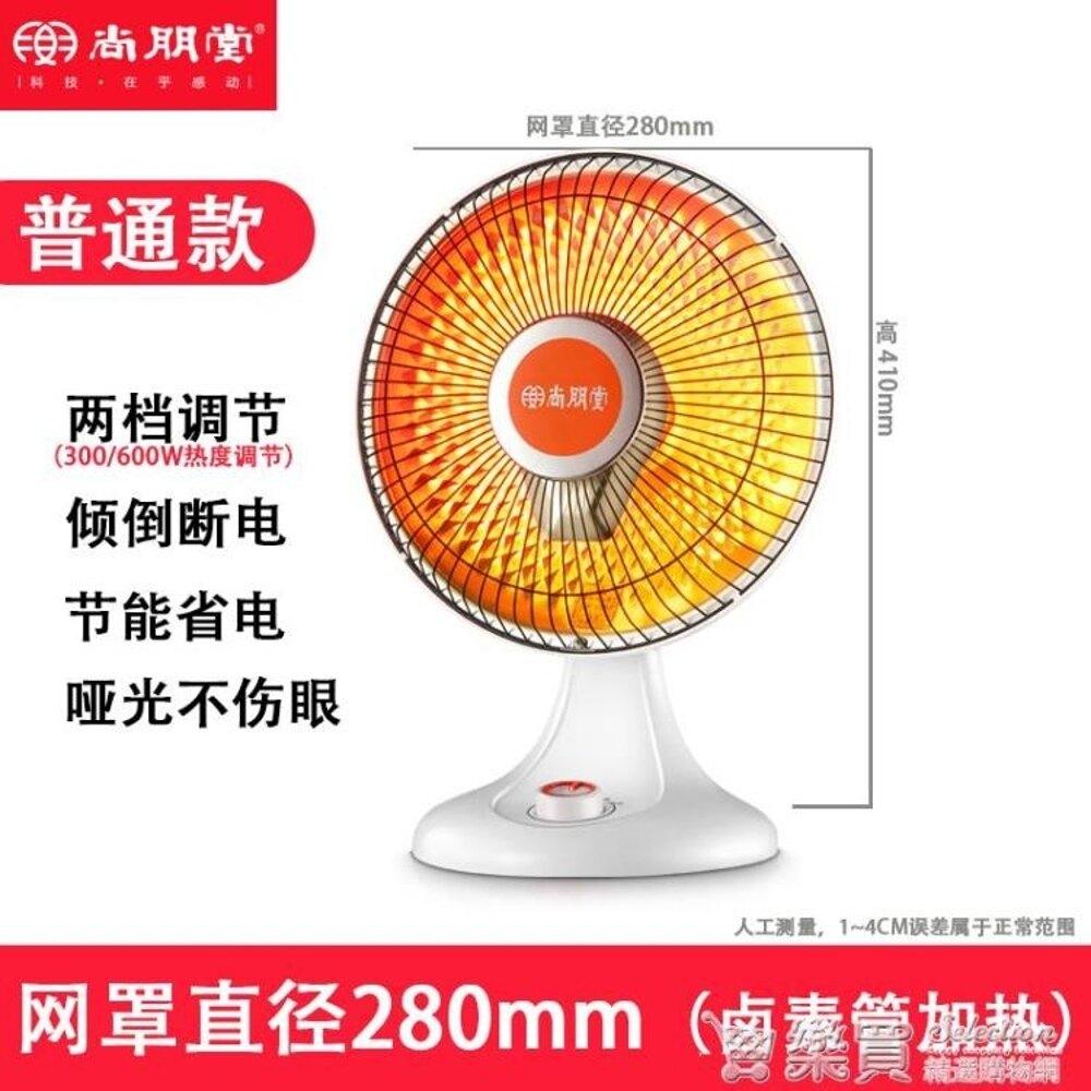 尚朋堂小太陽取暖器電暖器台式電暖氣暖風機電熱扇學生家用烤火爐 快速出貨