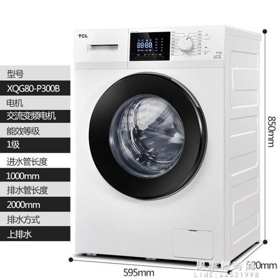 洗衣機滾筒洗衣機全自動小型8公斤家用變頻大容量8kg
