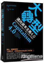 大轉型,邁向資本主義4.0: 兩百年的角力誰將再起?下一個三十年是什麼面貌?