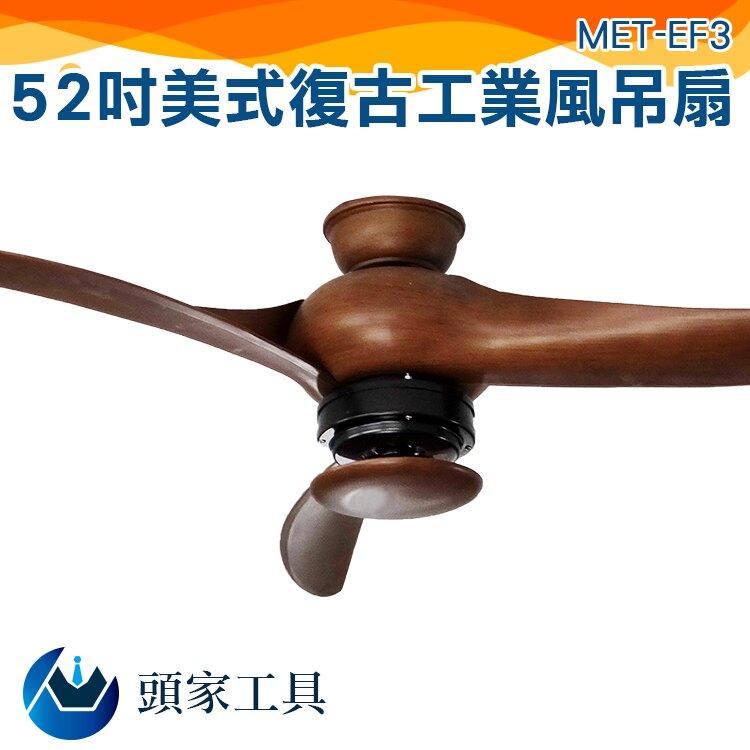 『頭家工具』變頻 吊扇 風扇 家用客廳 遙控 靜音工業扇 復古美式餐廳扇52寸 MET-EF3