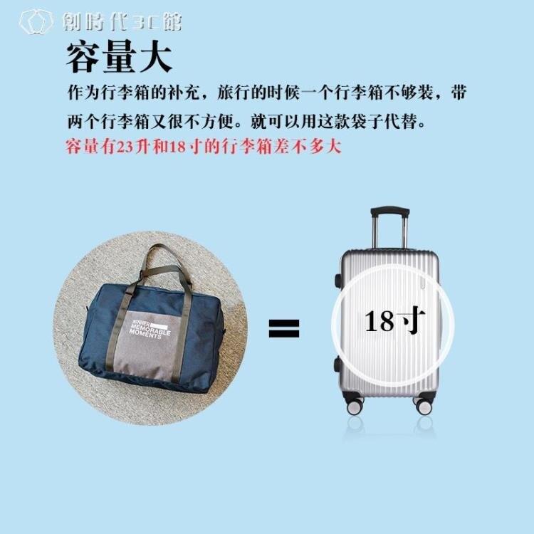 折疊旅行包大容量旅行袋旅游包行李包行李袋女短途拉桿包手提包YYS 全館八八折