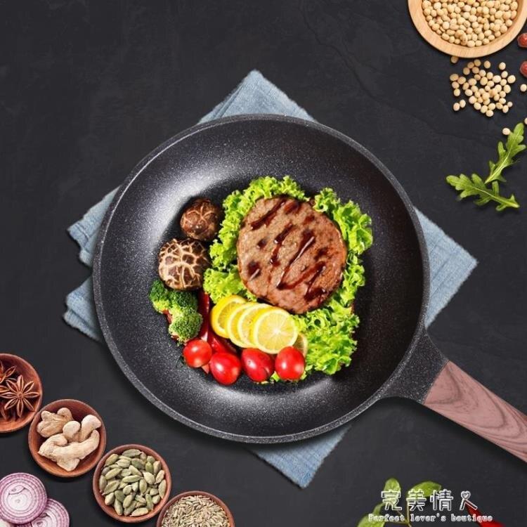 麥飯石色煎鍋平底鍋不易粘鍋牛排鍋家用煎蛋鍋炒鍋煎餅鍋  聖誕節禮物