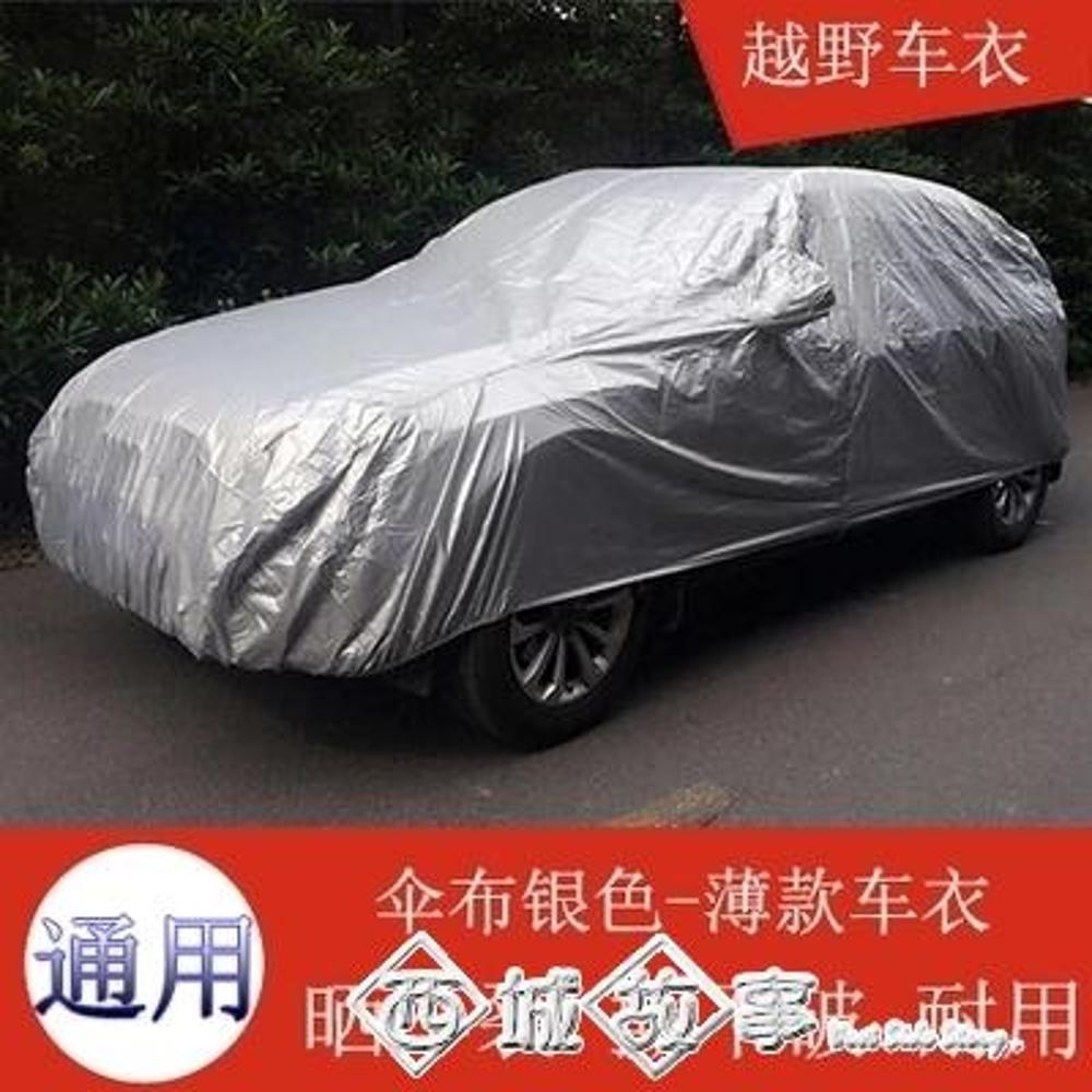 汽車車衣超滑薄款 防雨雪防曬 四季通用車罩車套 噴漆補漆專用QM     全館八五折
