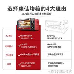 電烤箱12L小型迷你家用披薩烘焙多功能全自動 秋冬新品特惠