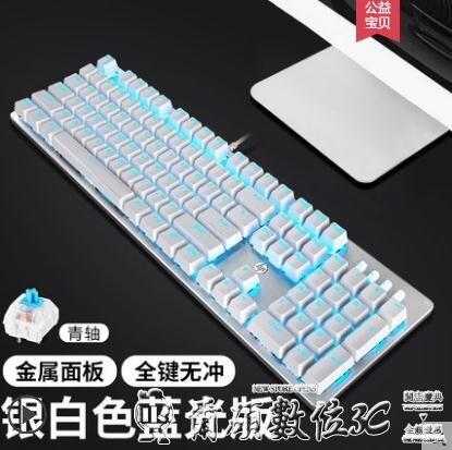 鍵盤機械鍵盤青軸黑軸茶軸游戲吃雞臺式電腦筆記本有線