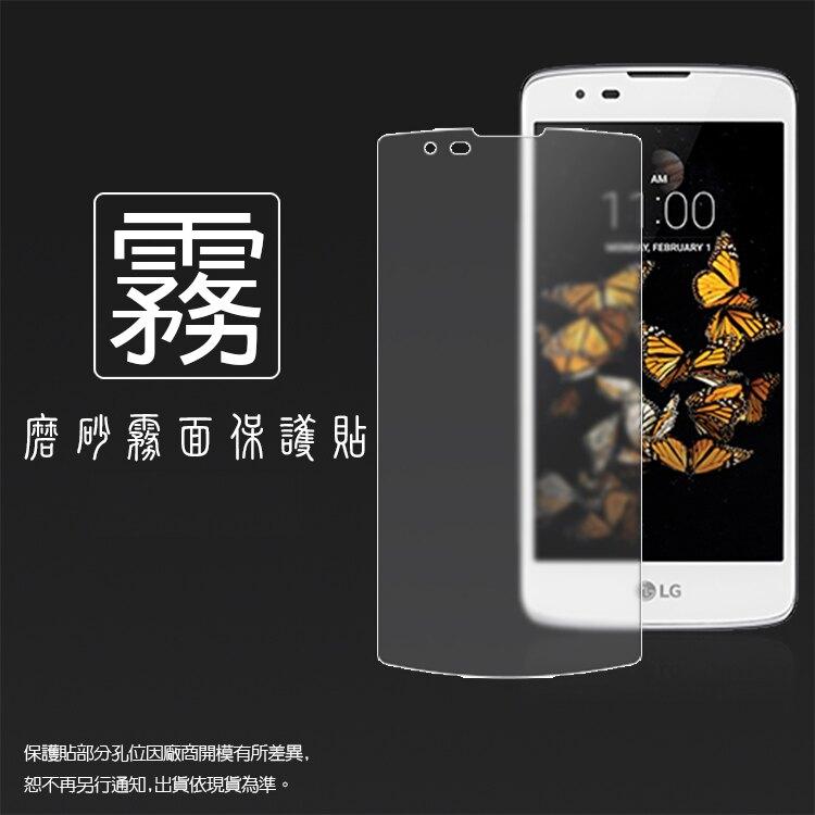 霧面螢幕保護貼 LG K8 LTE K350K 保護貼 軟性 霧貼 霧面貼 磨砂 防指紋 保護膜