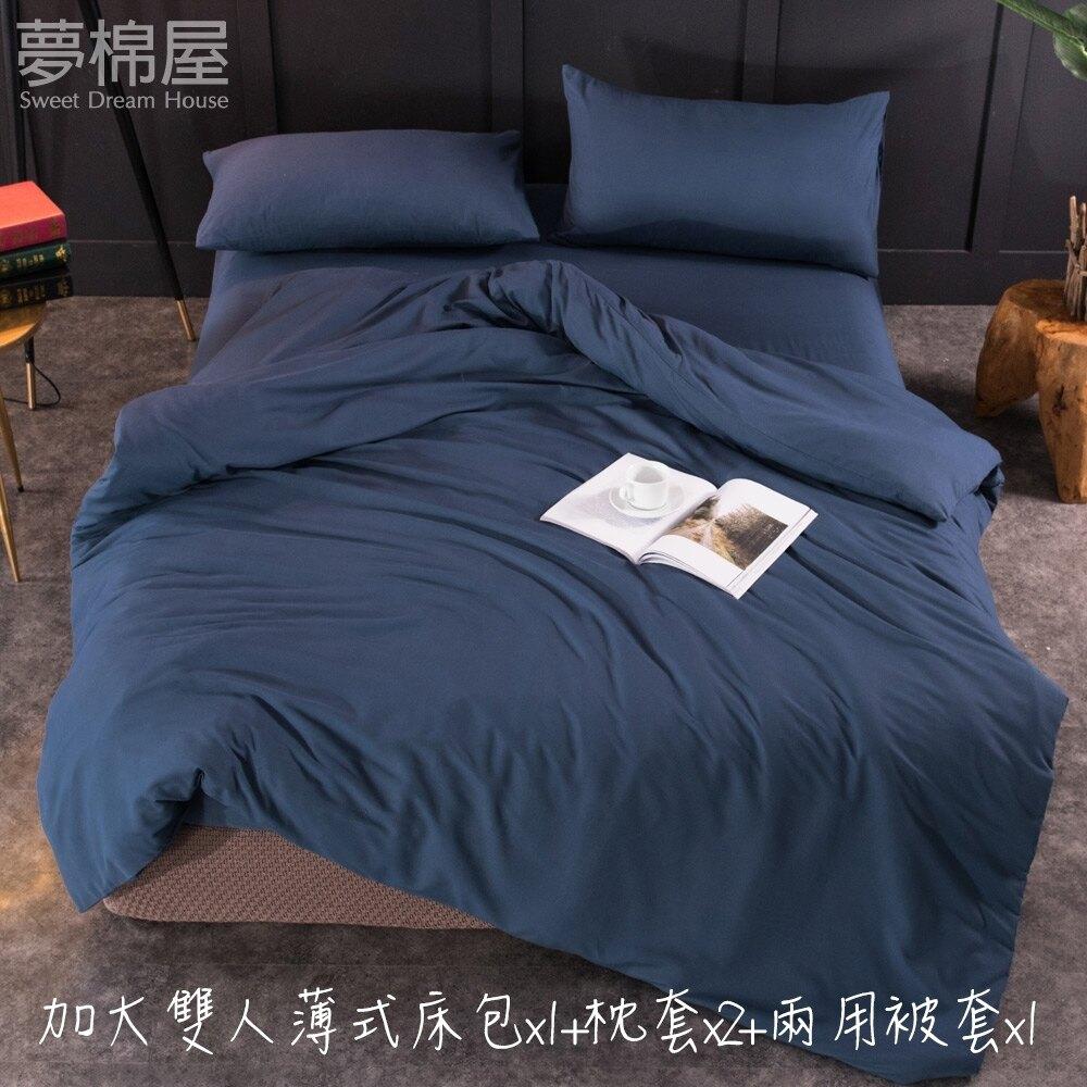 夢棉屋-活性印染日式簡約純色系-加大雙人薄式床包+鋪棉兩用被套四件組-軍藍色