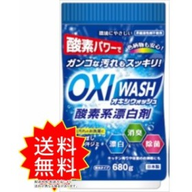 オキシウォッシュ 酸素系漂白剤 680G ボトル入 小久保工業所 漂白剤  通常送料無料