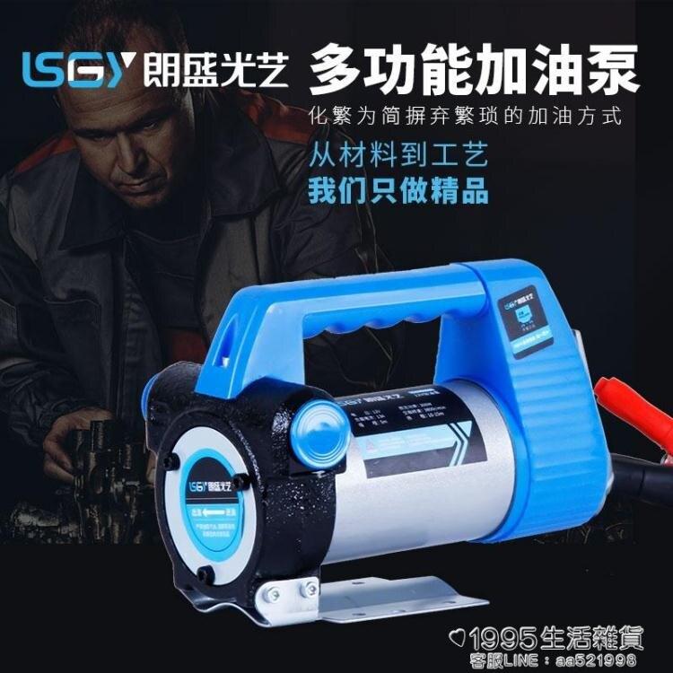 電動抽油泵柴油12v24v220v計量油泵抽油機加油自吸泵正反轉抽油器 年貨節預購