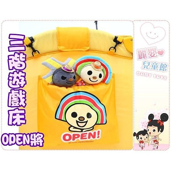 麗嬰兒童玩具館~open將魔法歡樂遊戲床-三階遊戲床附立式蚊帳側收納袋~