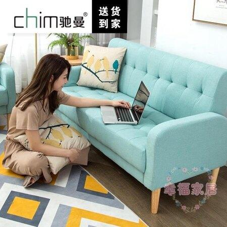沙發小戶型單雙人三人現代簡約陽臺租房經濟型簡易網紅臥室小沙發xw 聖誕節禮物