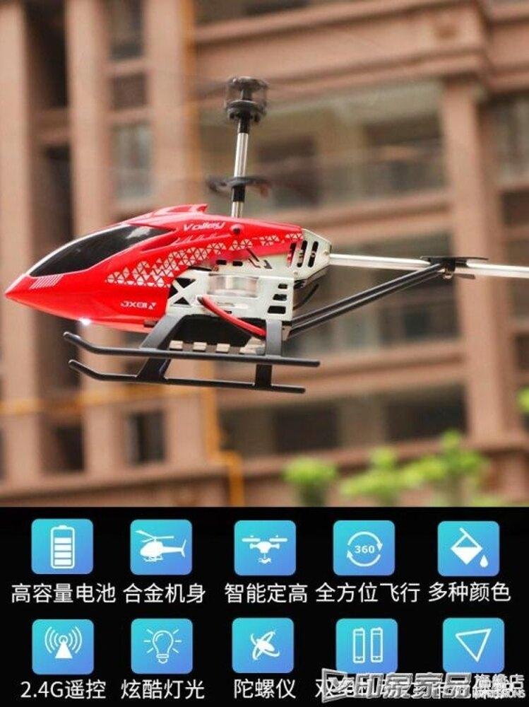 遙控飛機直升機充電兒童耐摔撞航模飛行器男孩無人機玩具直升飛機QM