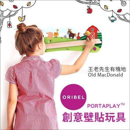 ✿蟲寶寶✿【新加坡Oribel】隨意黏貼 安全無毒 激發想像 Vertiplay 創意壁貼玩具 - 王老先生有塊地