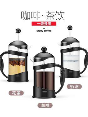 法壓壺咖啡壺手沖套裝咖啡過濾器家用法式濾壓壺沖泡壺器具過濾杯ATF  聖誕節禮物