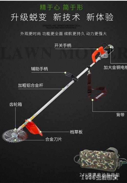 電動割草機草坪機除草機打草機背負式園林家用剪草機 清涼一夏钜惠
