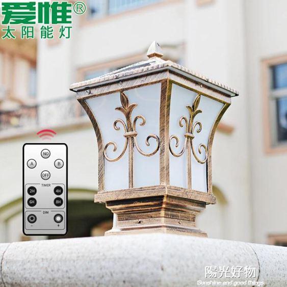 太陽能燈戶外庭院燈家用超亮圍牆燈室內花園別墅燈室外防水柱頭燈 NMS陽光好物
