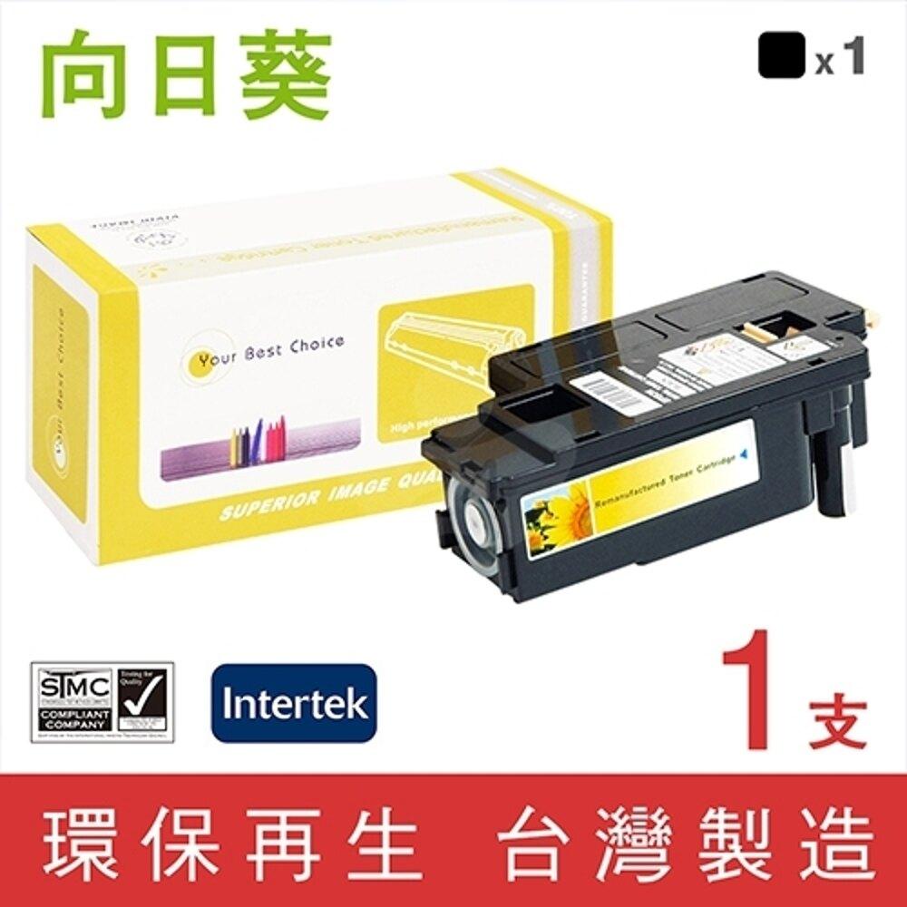 [Sunflower 向日葵]for Fuji Xerox DocuPrint CP115w / CP116w (CT202264) 黑色環保碳粉匣(2K)