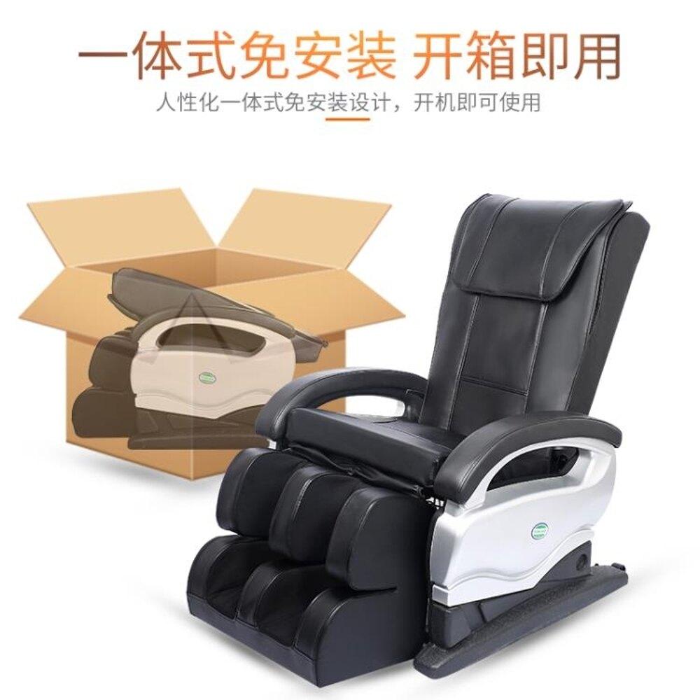 多功能按摩椅家用老年人電動沙發椅 腰部全身按摩器小型揉捏 MKS薇薇