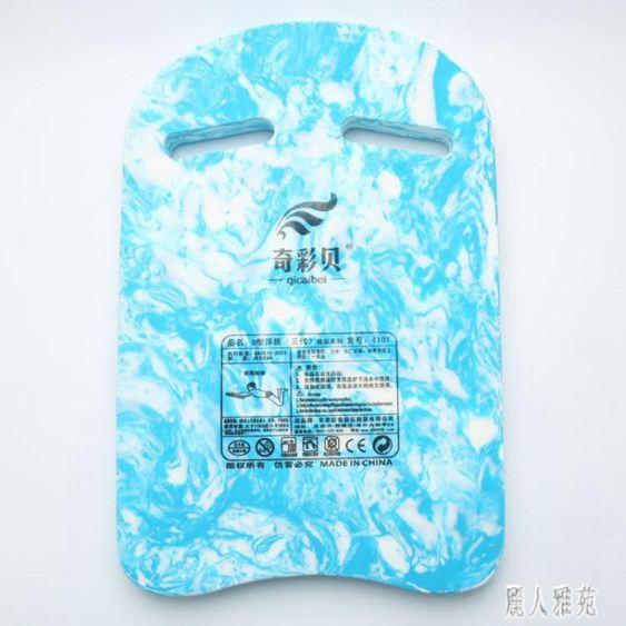 游泳板成人浮板 初學者游泳助泳板 泡沫浮力板兒童水上游泳裝備 CJ4736