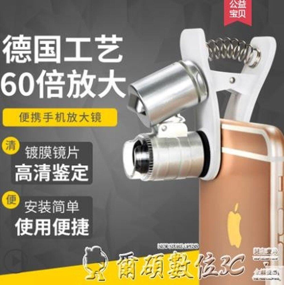 放大鏡德國工藝高倍迷你手持放大鏡LED帶燈100倍高清鴿眼手機顯微鏡便攜式 清涼一夏特價