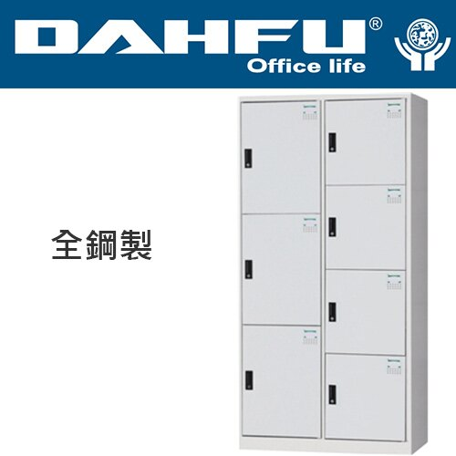 DAHFU 大富  HDF-2534  全鋼製七人用多功能置物櫃-W900xD510xH1802(mm) / 個