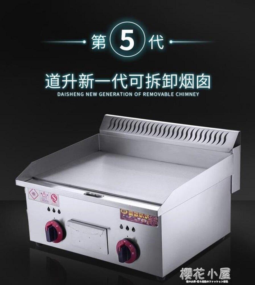道升718商用燃氣扒爐/鐵板燒設備鐵板魷魚機煤氣手抓餅機器QM林之舍家居
