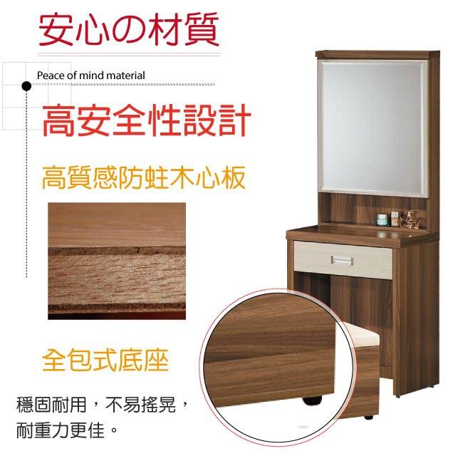 【綠家居】班達迪 時尚2.7尺木紋立鏡化妝台/鏡台組合(含化妝椅)