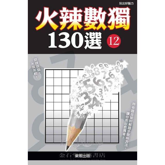 火辣數獨130選 12