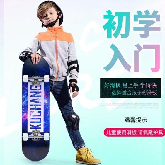 滑板四輪滑板初學者成人兒童男孩女生 LX 全館免運