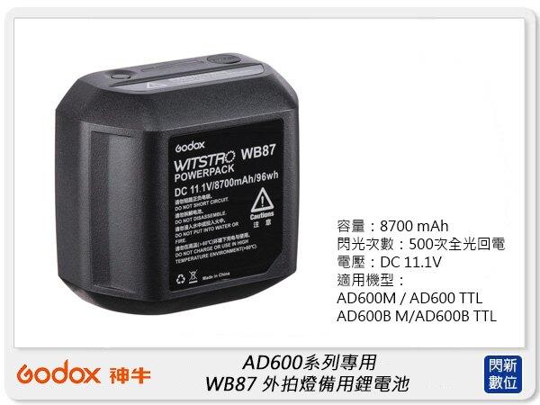 【滿3000現折300+點數10倍回饋】GODOX 神牛 AD600系列專用 WB87 外拍燈備用鋰電池 (公司貨)