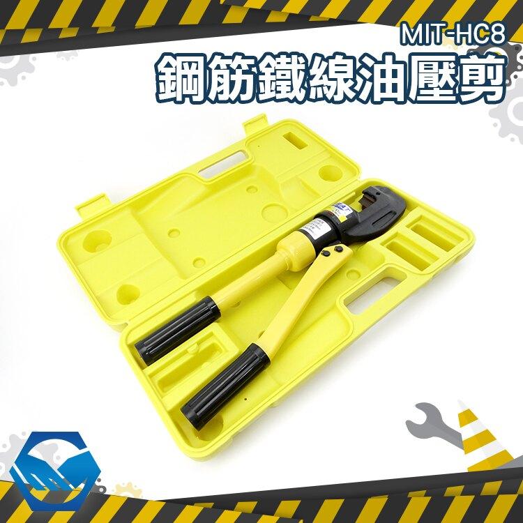 工仔人【鋼筋鐵線油壓剪】 機車鎖 鋼筋 鐵線 油壓 剪鐵窗 工程 手工具 油壓剪 MIT-HC8