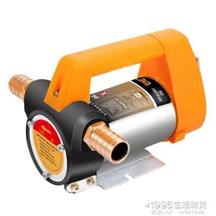 Lmlava電動抽油泵12V24V220V伏自吸泵油泵柴油泵加油機抽油器小型 1995生活雜貨NMS