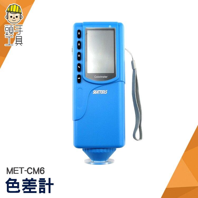 《頭手工具》 汽車美容 烤漆 精密色差儀 測色儀 色彩色差計 顏色對比分析儀器 MET-CM6