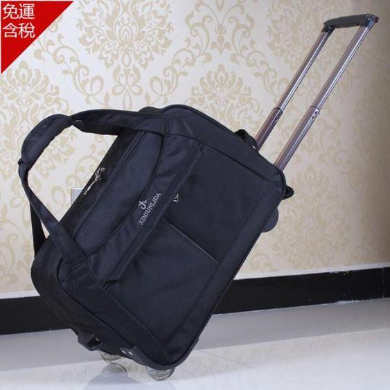 時尚男女旅行包拉桿包可折疊牛津布手提行李包袋登機拉桿箱包防水 MKS 雙12購物節
