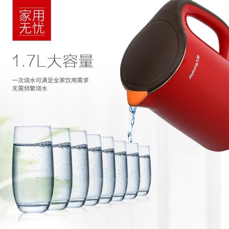 電熱水壺 九陽電熱水壺家用燒水壺燒水器自動斷電開水壺
