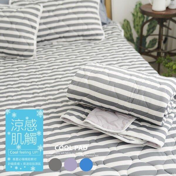 COOL涼感平單式針織涼墊【灰】(單人/雙人/加大)|保潔墊|枕墊|涼被|SGS檢驗-台灣製