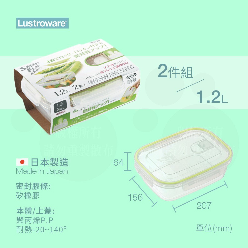 【Lustroware】日本岩崎 密封盒 1.2L 綠色2件組 / LWA-2163G