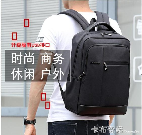 商務背包男士雙肩包韓版潮流旅行包時尚簡約女學生書包休閒電腦包